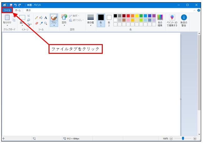 ペイントでファイルのサイズを縮小する方法